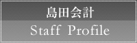 島田会計Staff Profile